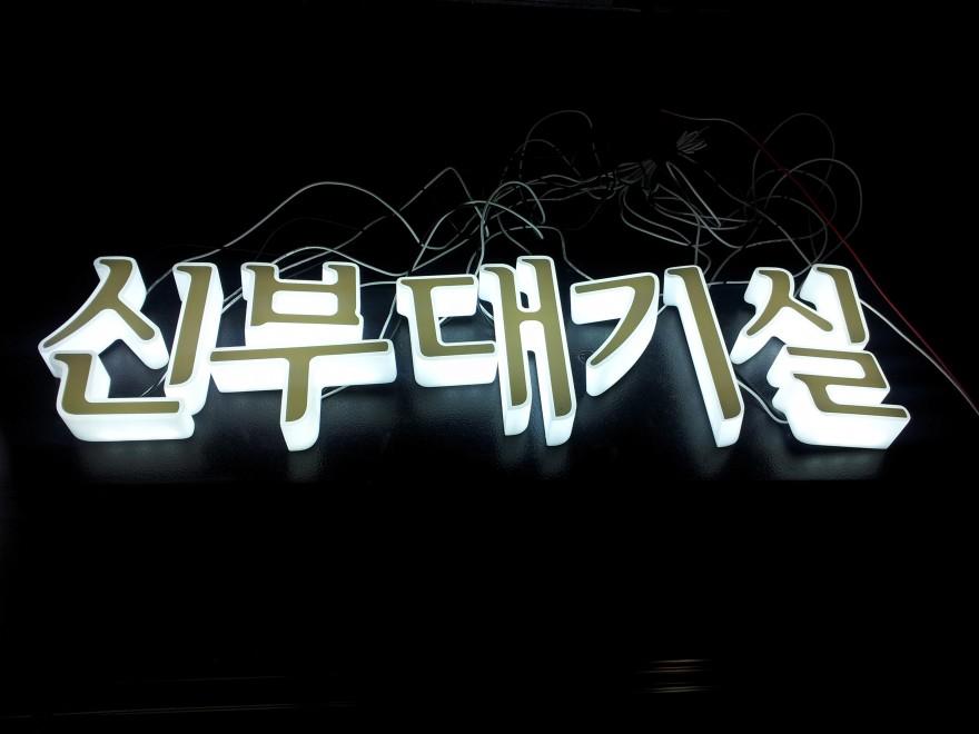 거성광고공사-간판공장직영 / LED간판
