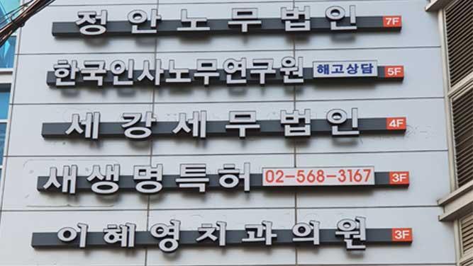 거성광고공사-간판공장직영 / 기타간판