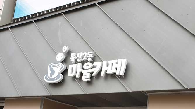 거성광고공사-간판공장직영 / 특수간판